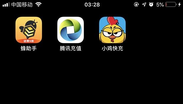 使用小鸡快充APP软件免费刷q币方法